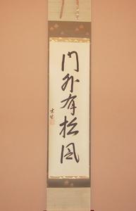 L1010201kakemono1_2