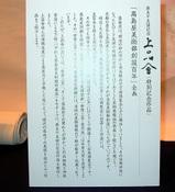 L1010448setsumei_1