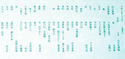 R1010564kaiki